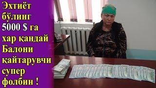 Бухоролик Фолбин 5000 Доллор Билан Кулга Олинди