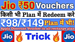 Jio ₹50 Voucher Trick🔥How to apply Jio voucher with all recharge plan|| NOW TRICK EXPIRED!! 😢😢😢
