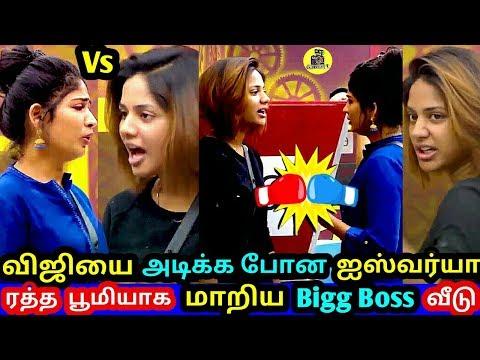 விஜயலட்சுமியை அடிக்க போன ஐஸ்வர்யா ! ரத்த  பூமியாக மாறிய Bigg Boss வீடு ! Vijay TV ! Bigg Boss Tamil thumbnail
