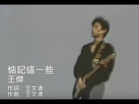 王傑 Dave Wang - 惦記這一些 Remember Everything (官方完整版MV)