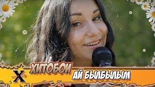 Смотреть клип Хитобои - Ай Былбылым