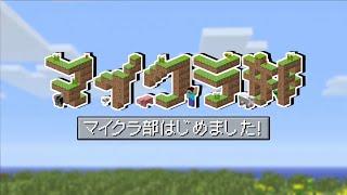 【マインクラフト】マイクラ博士と部員からのごあいさつ「マイクラ部はじめました!」【マイクラ部】 thumbnail
