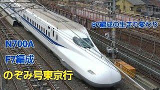 N700系4000番台F7編成のぞみ号東京行東山トンネル突入