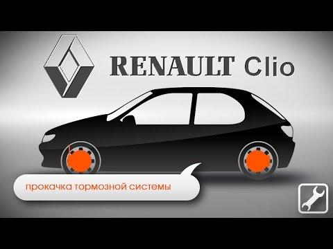 Renualt Clio прокачка тормозной системы без помощника, как выкрутить сломанный штуцер