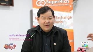 INN WHY? : ไปต่างประเทศ...แลกเงินยังไงให้คุ้ม กับ Super Rich สีส้ม (Ep.1)