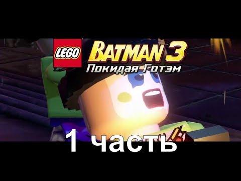 Прохождение LEGO Batman 3: Покидая Готэм на PS4 - часть 1