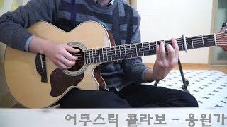 어쿠스틱 콜라보 - 응원가 (기타연주/기타커버/기타카피…