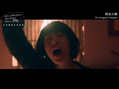 《林北小舞 The Gangster's Daughter》 |2017女性影展