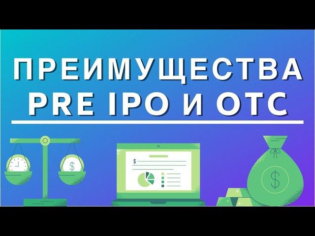 Преимущества PRE IPO и OTC (инвестиции в IPO)