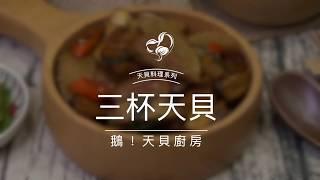 【鵝!天貝廚房】三杯天貝 冷冷冬季超下飯的~豐富營養價值簡單又美味
