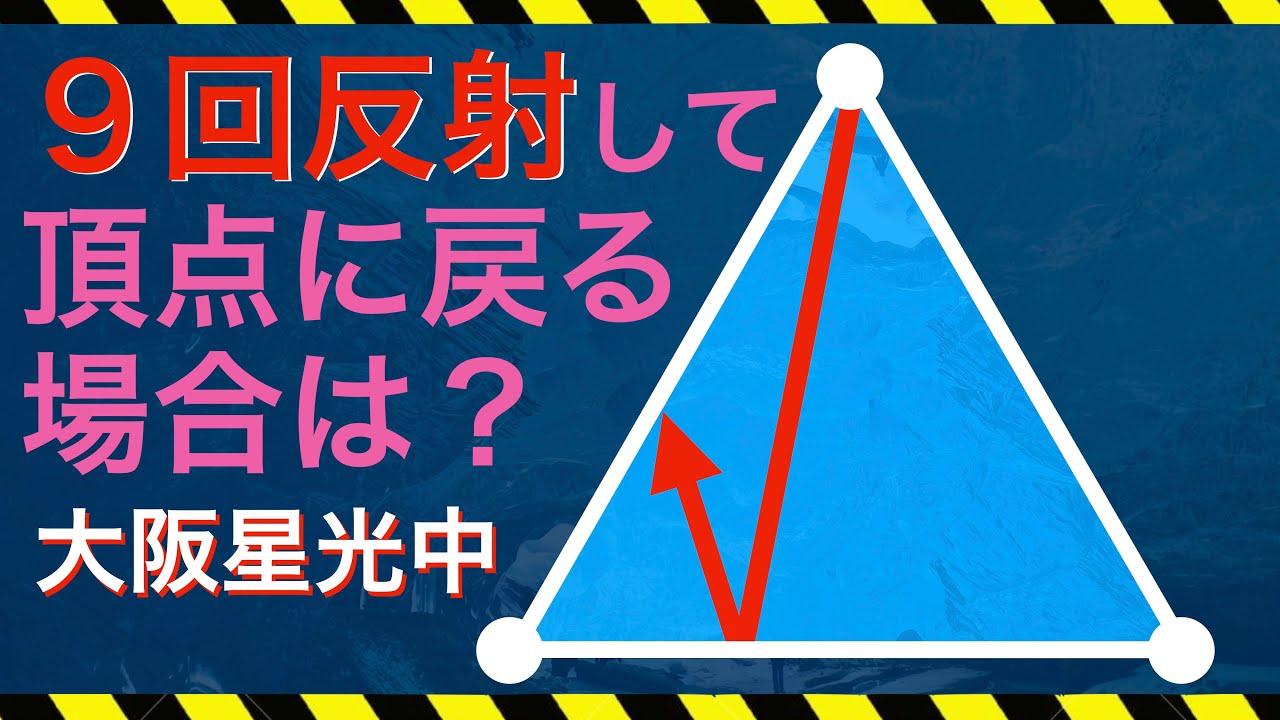 図形問題【反射】算数難問|大阪星光中学