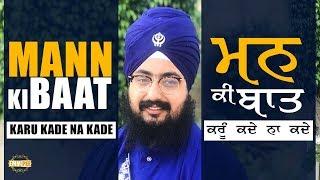20 Nov 2017 - Mann Ki Baat kru - Hathur Jagraon