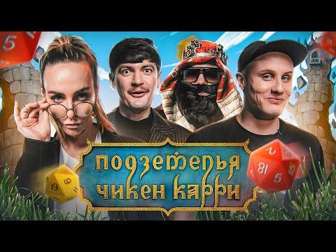 Подземелья Чикен Карри #1 Башня Колдуна (Варнава, BRB, Гудков, Кукушкин)
