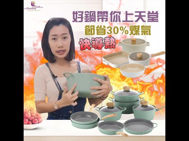 好鍋帶你上天堂!快導熱還節省了30%的煤氣!