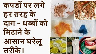 How to remove all type stains from clothe||how to remove colour stain from clothes||Hindi video