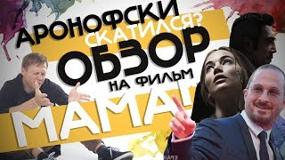 МАМА! - ОБЗОР НА ФИЛЬМ  | ТРАКТОВКА СЮЖЕТА АРОНОФСКИ