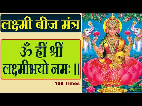 Lakshmi Beej Mantra लक्ष्मी बीज मंत्र - 108 Times
