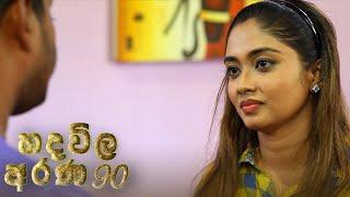 Hadawila Arana | Episode 90 - (2021-06-24) | ITN Thumbnail
