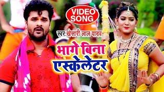 भागे बिना एस्केलेटर | Khesari Lal Yadav का New सुपरहिट Song | latest Bhojpuri Songs 2019