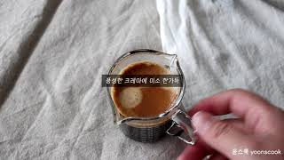 홈카페 vlog] 플랜…