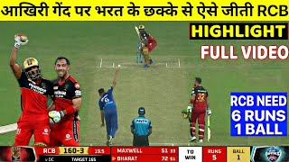 Royal Challengers Bangalore Vs Delhi Capitals Full Match, Highlight RCB VS DC Full Highlights