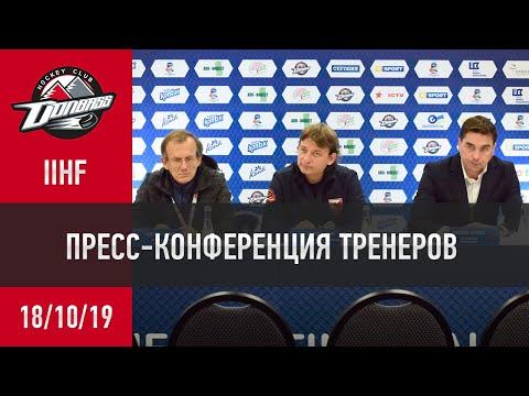 HC Donbass: Пресс-конференция первого игрового дня