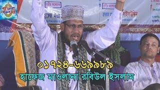Gambar cover Bangla new waj mawlana Rabiul islam rajshahi/মাওলানা রবিউল ইসলাম-01724669989