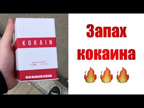 ОБЗОР ПАРФЮМА RAMMSTEIN KOKAIN