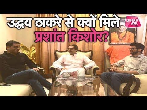 Prashant Kishor meets Uddhav Thackeray, जानिए क्या हुआ इस मुलाकात में?  | Bihar Tak