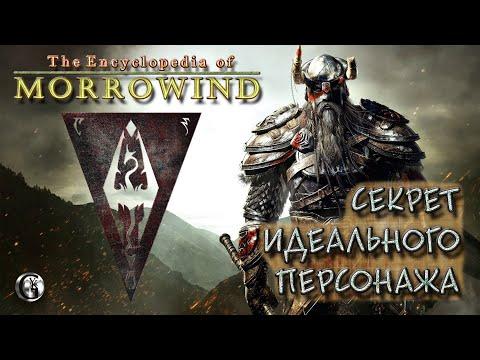 Morrowind 130 Гайд по созданию идеального персонажа