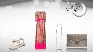 زي العيد: 4 لوكات مختلفة مع الفساتين الماكسي المطبعة