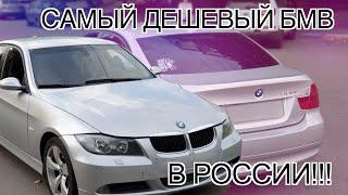 КУПИЛ САМЫЙ ДЕШЁВЫЙ БМВ E90 В РОССИИ! | BMW за 200.000! | Бородатый Перекуп