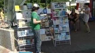 Вести-Хабаровск. Выставка книг под открытым небом