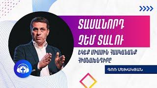 21.02.2019 Գոռ Մեխակյան Հարցազրույց / Gor Mexakyan Interview | Wolradio