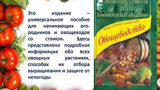 """Обзор литературы """"Витамины с грядки"""""""