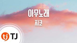 Download [TJ노래방] 아무노래 - 지코(ZICO) / TJ Karaoke