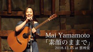 2019年12月15日 【Mai Yamamoto ワンマンライブクリスマススペシャル 〜...