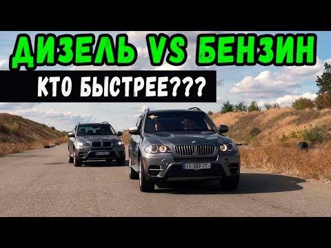 ДИЗЕЛЬ ПРОТИВ БЕНЗИНА !!! BMW X5 xDrive 35i vs BMW X5 35d
