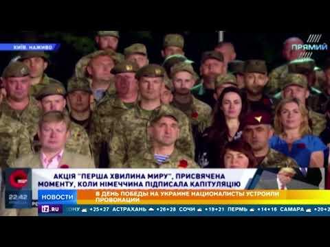 Националисты пытались сорвать празднование Дня Победы на Украине