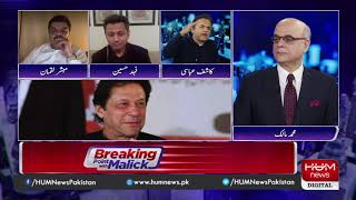 Program Breaking Point with Malick | 16 Oct 2020 | Hum News