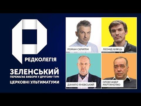 РЕДКОЛЕГІЯ: Зеленський перемагає вибори у другому турі та церковні ультиматуми