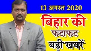 August 13, 2020| Bihar News | 25 Trending News Of Bihar | today Bihar-patna News