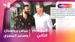 بيرس بروسنان وسامر المصري في عمل واحد.. التفاصيل مع صبحي في trending