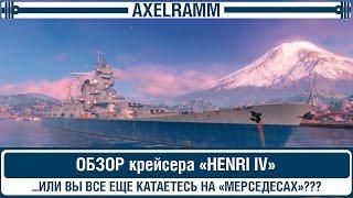 ОБЗОР крейсера ''HENRI IV''...или вы все еще катаетесь на ''мерседесах''?