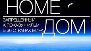 Дом 1 и 2 части - Документальный фильм, запрещенный в 36 странах Мира