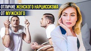 Мужскои и женскии нарциссизм В чем отличия Клинический психолог Дарья Вексель
