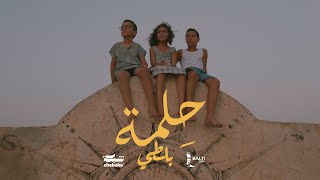 Balti - 7elma (Official Music Video)
