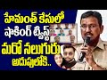 Madhapur DCP Reveals Shocking Facts Over Hemanth And Avanthi Issue | Top Telugu TV