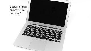 Белый экран
