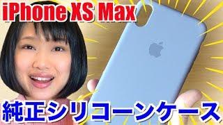iPhone XS Max 純正シリコーンケース開封!